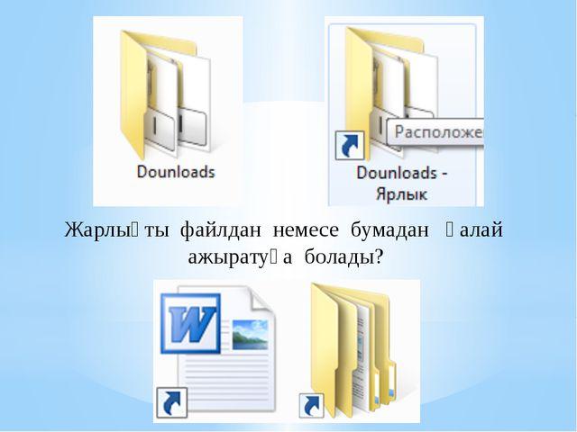 Жарлықты файлдан немесе бумадан қалай ажыратуға болады?