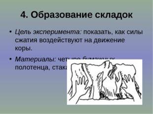 4.Образование складок Цель эксперимента:показать, как силы сжатия воздейств