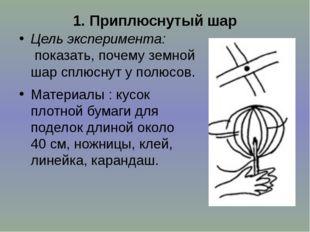 1.Приплюснутый шар Цель эксперимента: показать, почему земной шар сплюснут