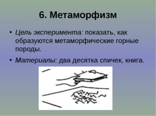 6. Метаморфизм Цель эксперимента:показать, как образуются метаморфические го