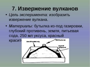 7.Извержение вулканов Цель эксперимента:изобразить извержение вулкана. Мате