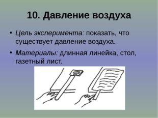 10.Давление воздуха Цель эксперимента:показать, что существует давление воз