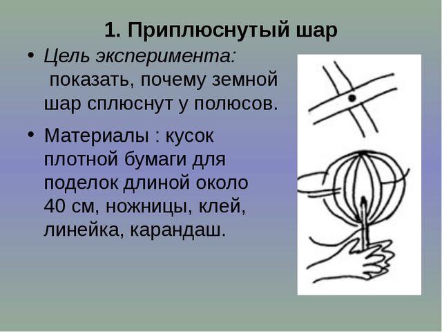 1.Приплюснутый шар Цель эксперимента: показать, почему земной шар сплюснут...