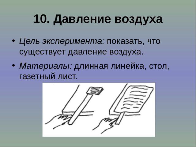 10.Давление воздуха Цель эксперимента:показать, что существует давление воз...
