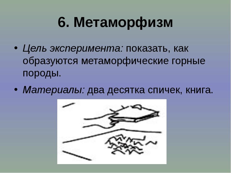 6. Метаморфизм Цель эксперимента:показать, как образуются метаморфические го...