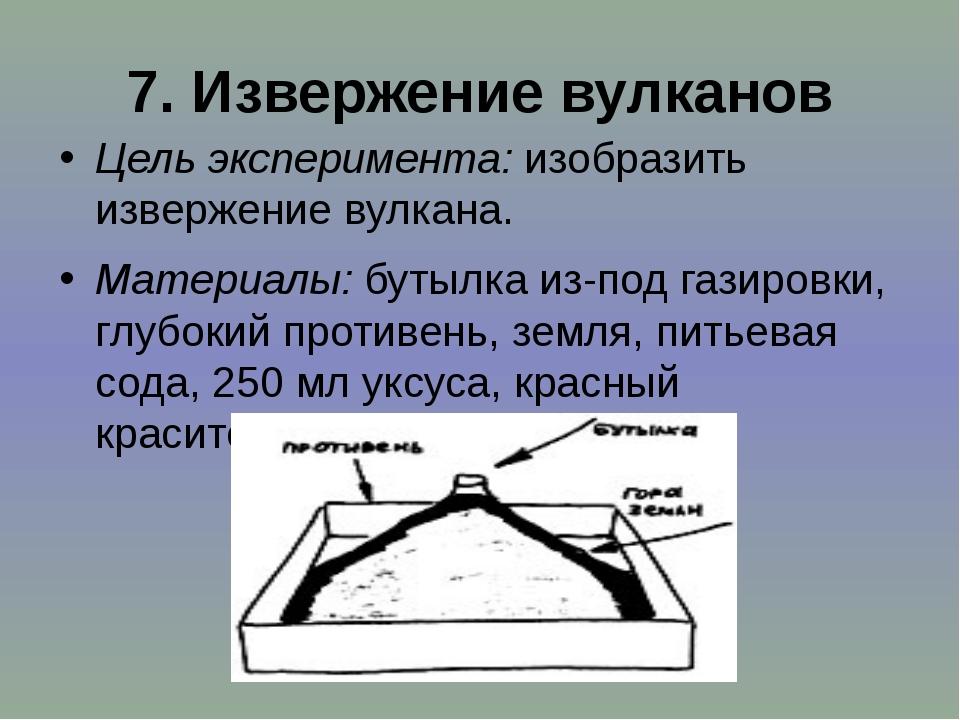 7.Извержение вулканов Цель эксперимента:изобразить извержение вулкана. Мате...