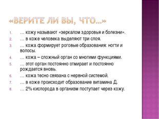 … кожу называют «зеркалом здоровья и болезни». … в коже человека выделяют три