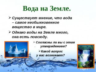 Вода на Земле. Существует мнение, что вода – самое необыкновенное вещество в
