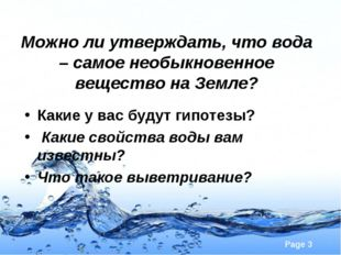 Можно ли утверждать, что вода – самое необыкновенное вещество на Земле? Какие