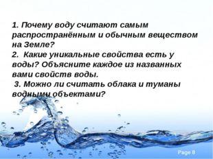 1. Почему воду считают самым распространённым и обычным веществом на Земле? 2