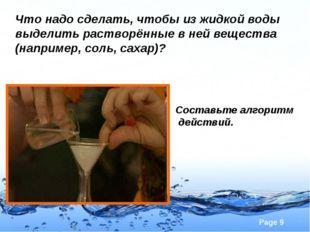Что надо сделать, чтобы из жидкой воды выделить растворённые в ней вещества (