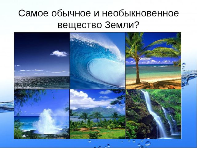 Самое обычное и необыкновенное вещество Земли? Page *