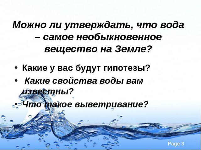 Можно ли утверждать, что вода – самое необыкновенное вещество на Земле? Какие...