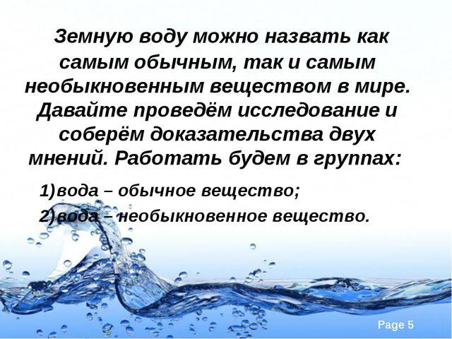 Земную воду можно назвать как самым обычным, так и самым необыкновенным веще...