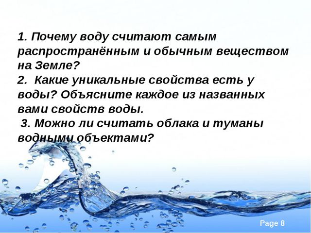 1. Почему воду считают самым распространённым и обычным веществом на Земле? 2...