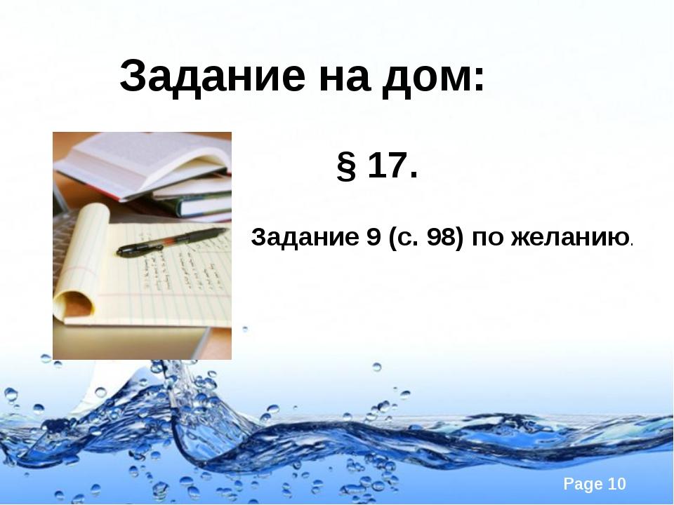 Задание на дом: § 17. Задание 9 (с. 98) по желанию. Page *
