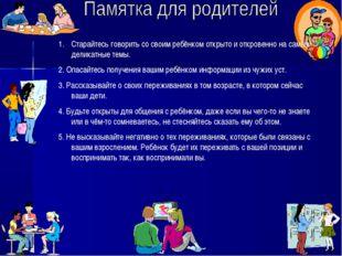 Старайтесь говорить со своим ребёнком открыто и откровенно на самые деликатны