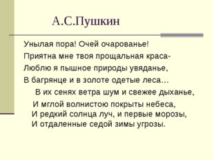 А.С.Пушкин Унылая пора! Очей очарованье! Приятна мне твоя прощальная краса-