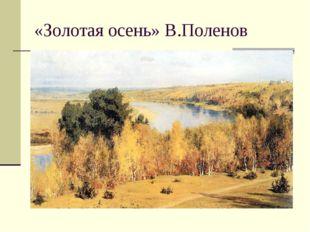 «Золотая осень» В.Поленов