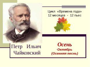 Петр Ильич Чайковский Цикл «Времена года» 12 месяцев - 12 пьес Осень Октябр