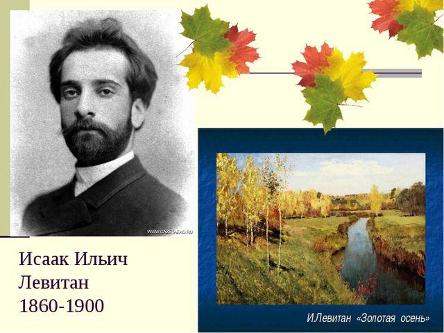 Исаак Ильич Левитан 1860-1900