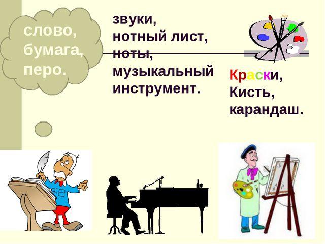 слово, бумага, перо. звуки, нотный лист, ноты, музыкальный инструмент. Краски...