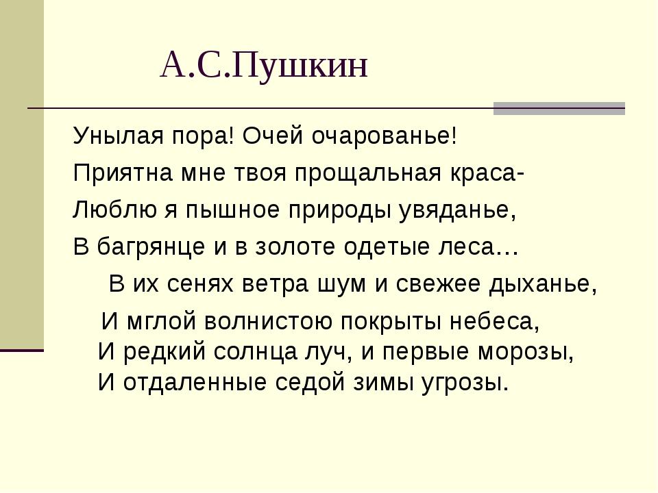 А.С.Пушкин Унылая пора! Очей очарованье! Приятна мне твоя прощальная краса-...