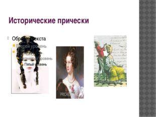 Исторические прически
