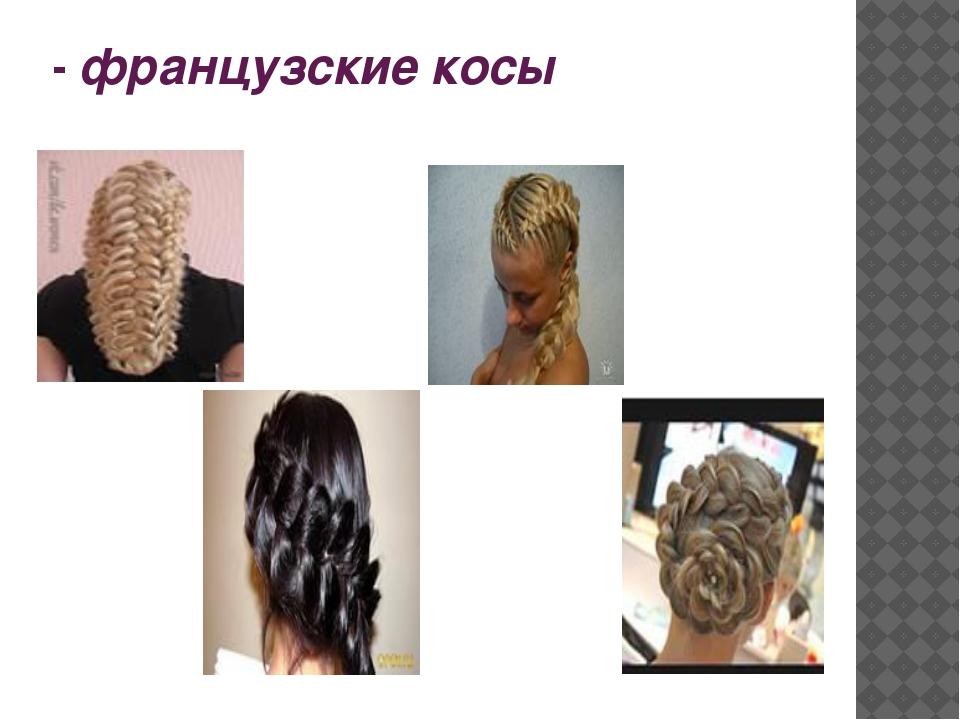 -французские косы