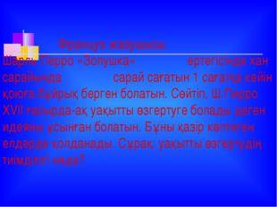 Француз жазушысы Шарль Перро «Золушка»  ертегісінде хан сарайында с