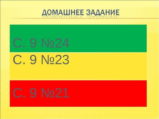 С. 9 №24 С. 9 №23 С. 9 №21