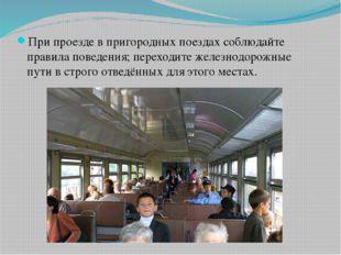 При проезде в пригородных поездах соблюдайте правила поведения; переходите же