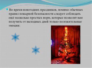 Во время новогодних праздников, помимо обычных правил пожарной безопасности с