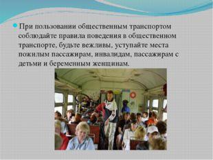 При пользовании общественным транспортом соблюдайте правила поведения в общес