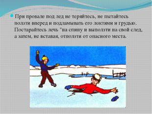 При провале под лед не теряйтесь, не пытайтесь ползти вперед и подламывать ег