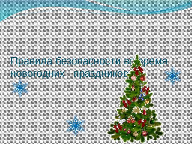 Правила безопасности во время новогодних праздников