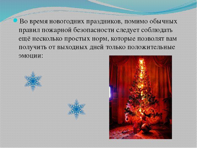 Во время новогодних праздников, помимо обычных правил пожарной безопасности с...