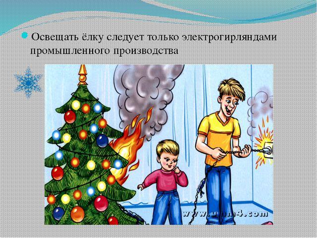 Освещать ёлку следует только электрогирляндами промышленного производства