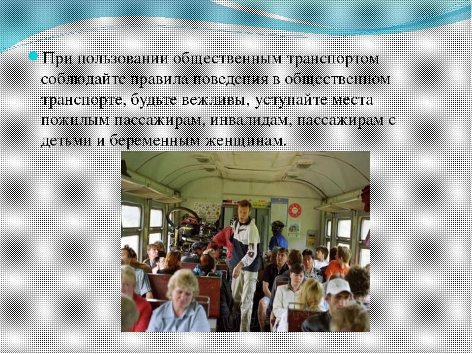 При пользовании общественным транспортом соблюдайте правила поведения в общес...