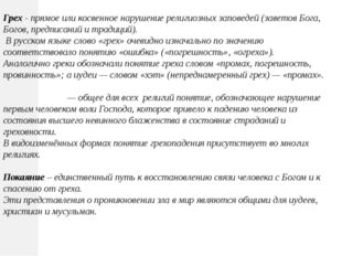 Грех - прямое или косвенное нарушение религиозных заповедей (заветовБога, Бо
