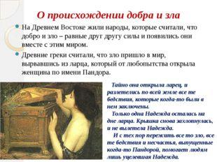 Покаяние и спасение в религиях мира. В буддизме нет представления о Боге и гр