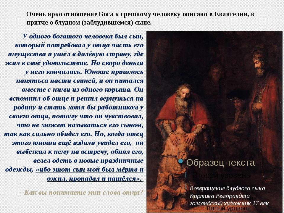 Очень ярко отношение Бога к грешному человеку описано в Евангелии, в притче...