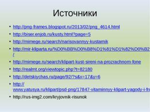 Источники http://png-frames.blogspot.ru/2013/02/png_4614.html http://biser.en