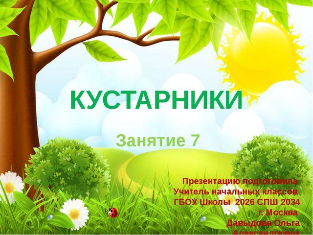 КУСТАРНИКИ Занятие 7 Презентацию подготовила Учитель начальных классов ГБОУ Ш...
