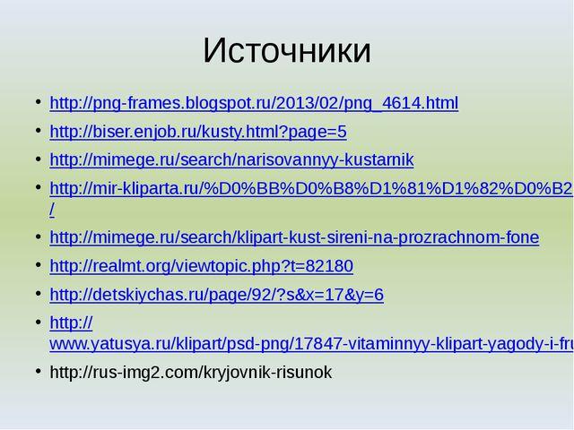 Источники http://png-frames.blogspot.ru/2013/02/png_4614.html http://biser.en...