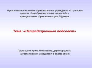 Муниципальное казенное образовательное учреждение «Ступинская средняя общеоб