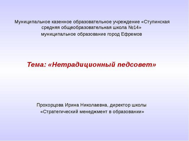 Муниципальное казенное образовательное учреждение «Ступинская средняя общеоб...