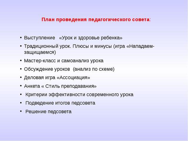 План проведения педагогического совета:  Выступление «Урок и здоровье реб...