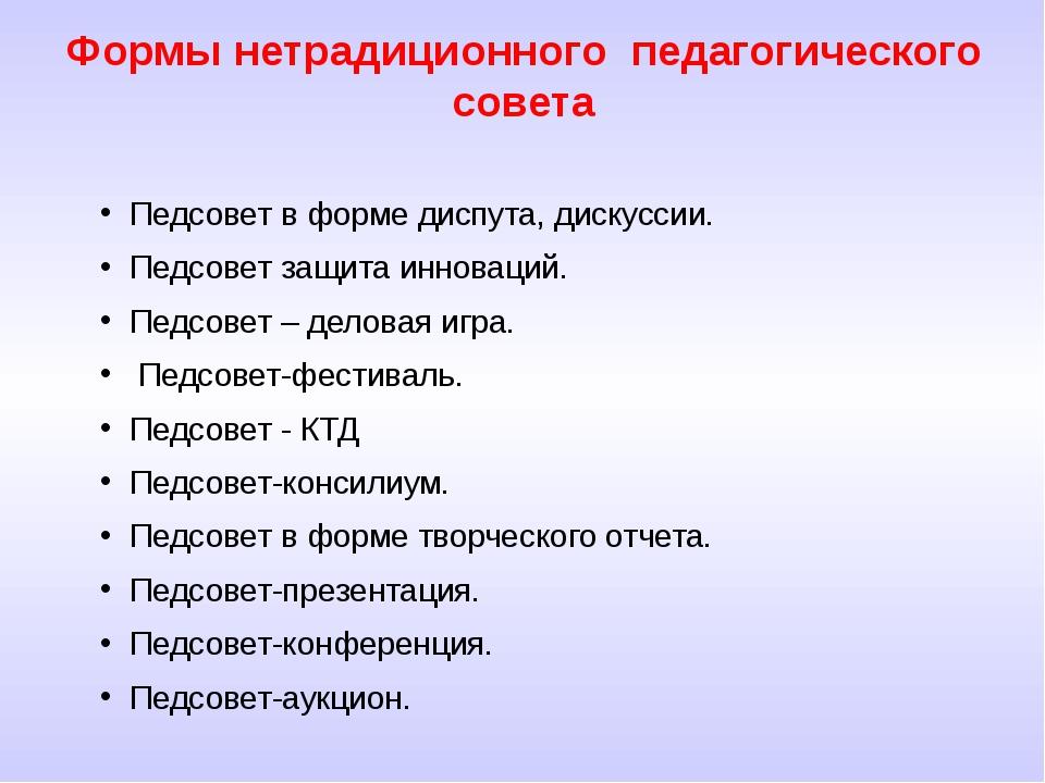 Формы нетрадиционного педагогического совета Педсовет в форме диспута, дискус...