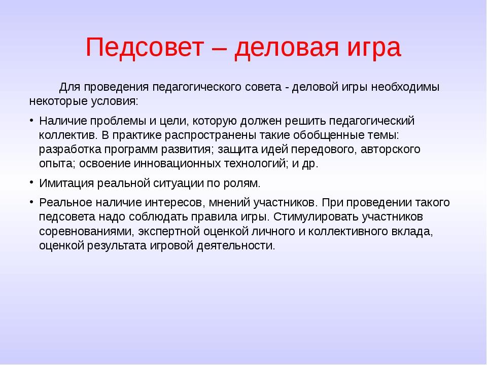 Педсовет – деловая игра Для проведения педагогического совета - деловой игры...